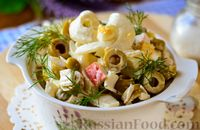 Салат с крабовыми палочками, кальмарами и оливками