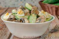 Салат из грибов, огурцов и яиц