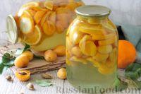 Компот из абрикосов с апельсином без стерилизации (на зиму)