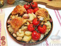 Куриные бёдра, запечённые с картофелем, фасолью и помидорами