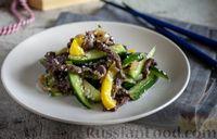 Мясной салат с огурцами и сладким перцем, в азиатском стиле