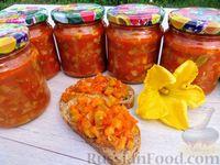 Закуска из кабачков и сладкого перца в томатном соусе (на зиму)