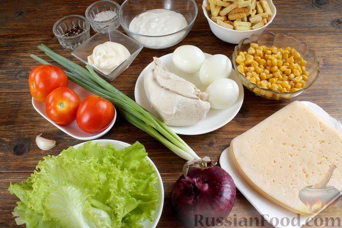 Подготавливаем продукты по списку.   Заранее отвариваем куриное филе около 30 минут, добавив в воду специи. Яйца отвариваем вкрутую (8-9 минут после закипания воды) и остужаем.