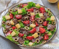 Салат с говядиной, помидорами, сыром и оливками
