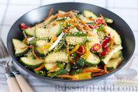 Салат с цукини, морковью и перцем, по-корейски