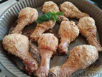 Запечённые куриные ножки в панировке