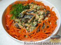 """Салат """"Каприз"""" с корейской морковью и черносливом"""
