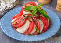 Салат из помидоров с луком, базиликом и перцем чили