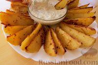 Запечённая картошка с горчицей и чесноком, со сметанным соусом