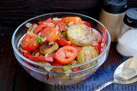 Салат из баклажанов с помидорами и сладким перцем