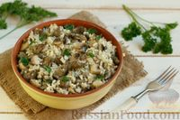 Рис с куриной печенью и грибами
