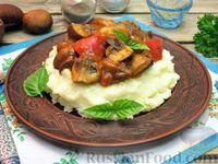 Грибы, тушенные с болгарским перцем, в томате