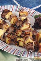 Шашлыки из говядины и ананаса