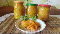 Салат из зеленых помидоров по-татарски
