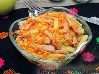 Салат с ветчиной, морковью, сыром и яблоком