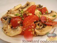 Салат из шампиньонов с помидорами и орехами