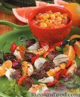 Шашлыки из баранины с цитрусовой сальсой