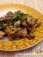 Куриные сердечки, тушенные в сметане с грибами