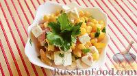 Салат с кукурузой и фетой